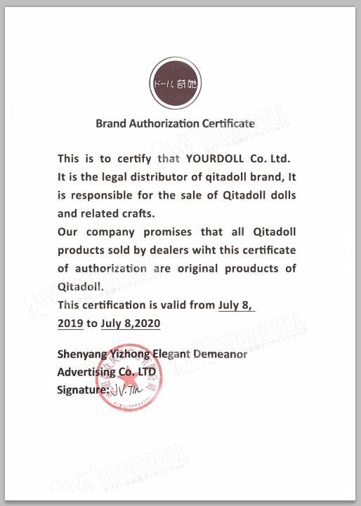 QITADOLL Authorized-001