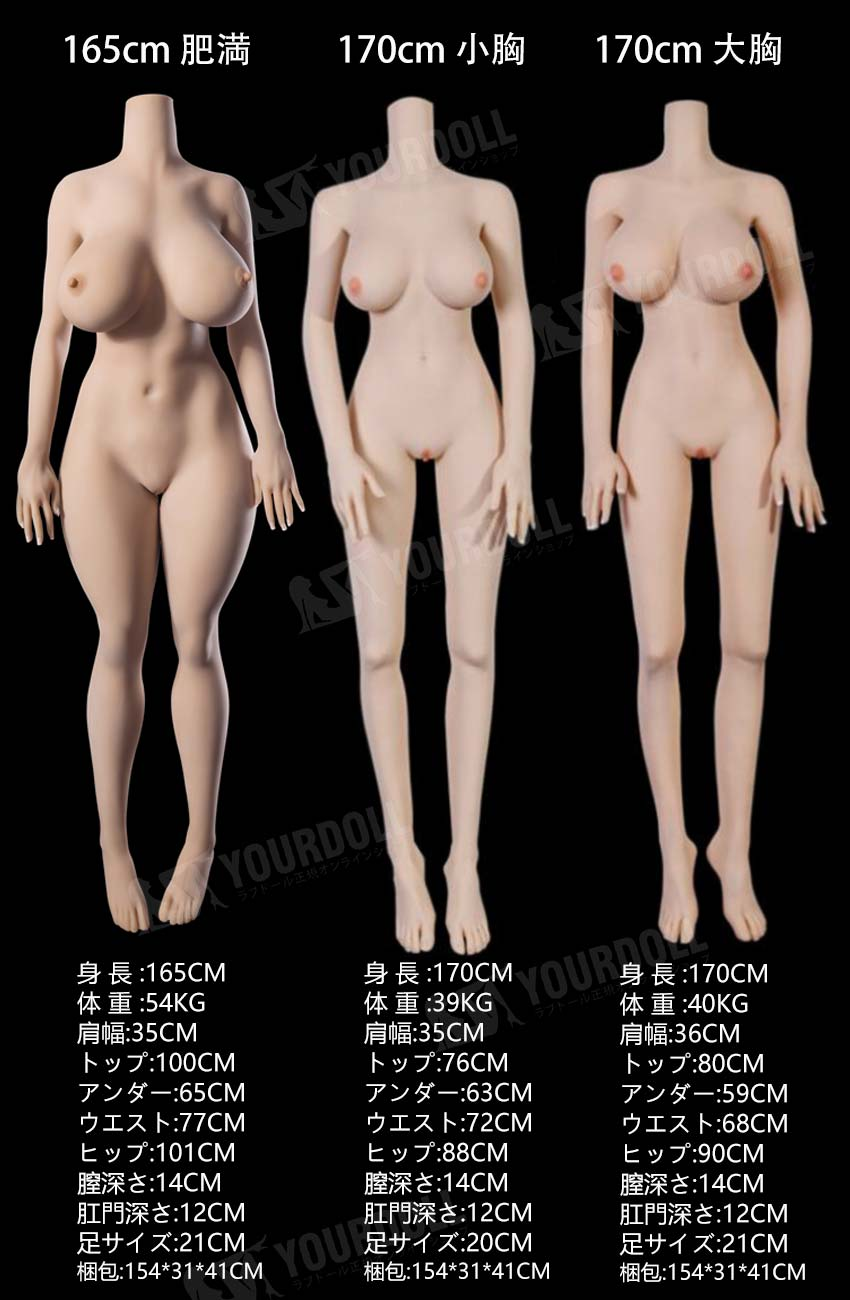QitaDoll Liuqian 168cm Eカップ 美熟女 ダッチワイフ