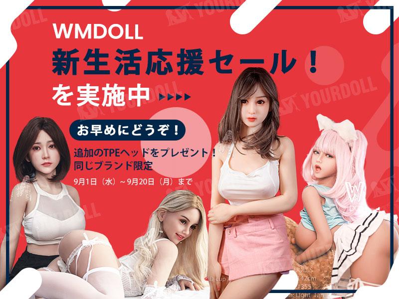 wmdoll-2021.09-banner-mb